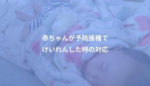 赤ちゃんが予防接種でけいれんした時の対応と医師の助言