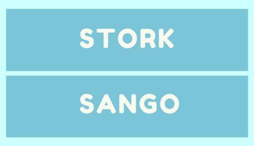 【比較】初心者がSTORK(ストーク)→SANGO(サンゴ)にWordPressテーマを変更したよ!