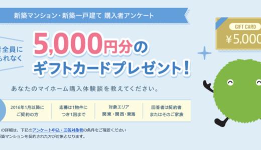 SUUMO(スーモ)から5,000円もらえるよ。新築マンション・一戸建て購入者は必見!
