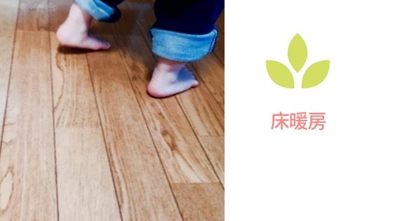 床暖房と子どもの足