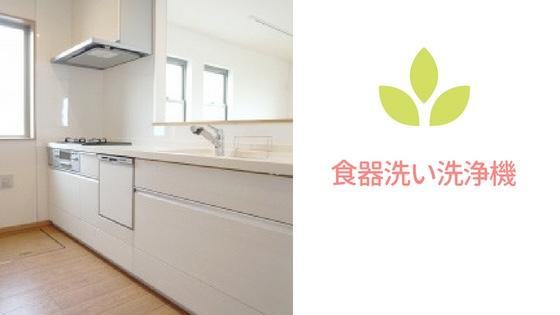 食器洗い乾燥機のついた綺麗なキッチン