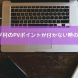 ブログ村のPVポイントが付かない時の原因と対処法