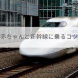 赤ちゃん連れで新幹線に乗るコツ!私はベビーカー使わない派。