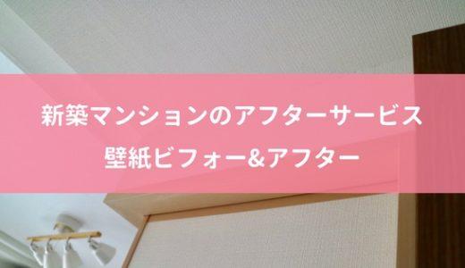 新築マンションのアフターサービス1年目【壁紙ビフォー&アフター】