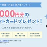 スーモのアンケートに答えるだけで5,000円もらえる。新築マンション&一戸建て購入者が対象。