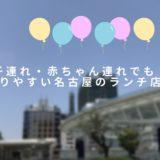 【厳選】子連れ・赤ちゃん連れでも入りやすい名古屋のランチ店5選