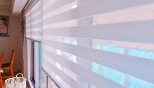 調光ロールスクリーン「デュオレ」をマンションで使用【口コミ評判】