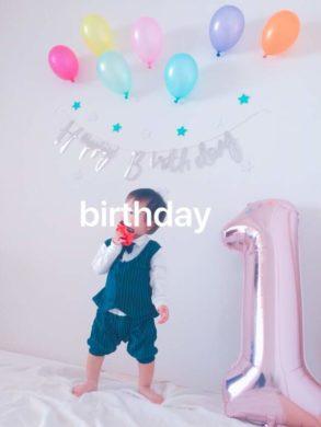 1歳の誕生日に使ったフォーマル服と飾り付け