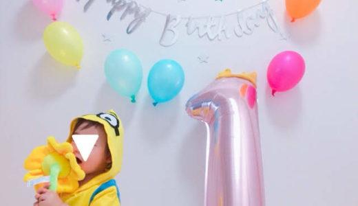 家で1歳の誕生日会!バルーン飾り付けや離乳食ケーキの実例【写真】