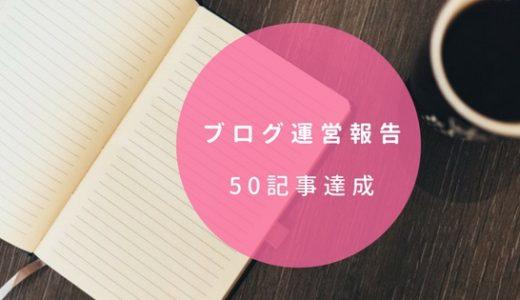【ブログ運営報告】50記事達成。1ヶ月で1.8万PV超えた理由と最近の状況