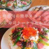 【初節句】自宅で食事会をするときの簡単おもてなし料理レシピ