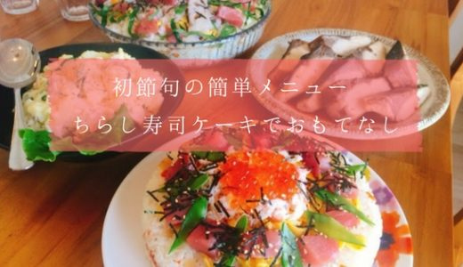 【男の子の初節句】自宅で食事会をする時の、簡単おもてなし料理レシピ