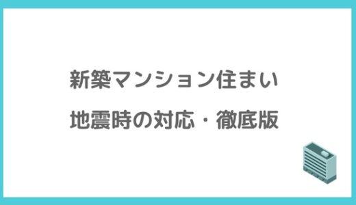 【プロ助言】新築マンション住まい・地震時の対応と防災グッズ(徹底版)