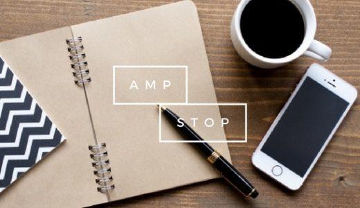 AMPを停止削除!テーマが反映しない&アクセスが減少した時にとった対処