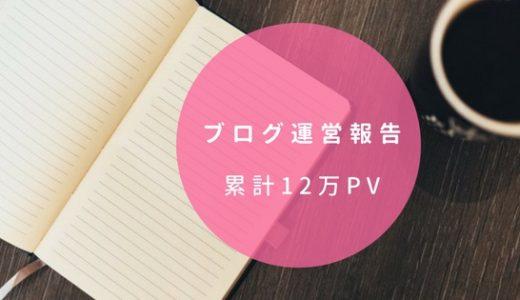 【5月運営報告】累計12万PV達成。アクセス数と効果があった実践記録