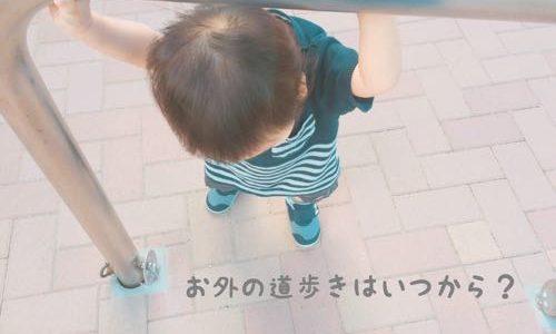 赤ちゃんが外の道を歩くのはいつ?近所のスーパーまで初散歩してきた