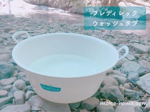 水遊び用のウォッシュタブ