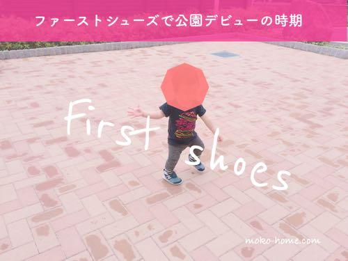 公園を歩く赤ちゃん