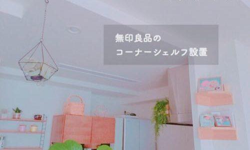 無印良品の壁に付けられる家具「コーナー棚」でデッドスペースを有効活用