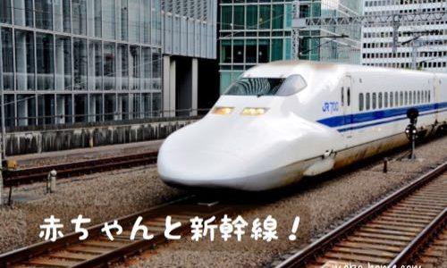 赤ちゃん連れで新幹線に乗るコツ。1歳未満でベビーカーを使わないケース