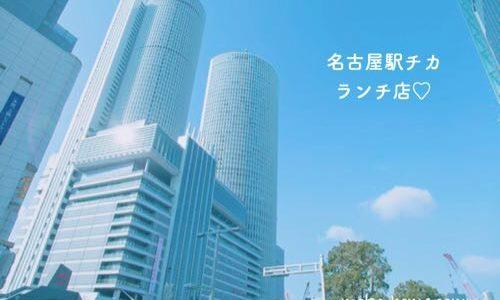 【厳選】赤ちゃん・子連れで利用しやすい名古屋駅近のランチ店 5選