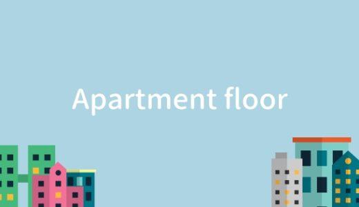 マンションの階数は何階が安全か。災害時を想定して考えてみた。