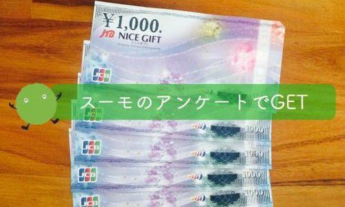 【必見】スーモのアンケートで5,000円もらえる!新築マンション・戸建て購入者対象