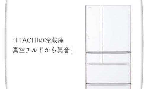 HITACHIの冷蔵庫「真空チルド」が故障。異音の原因と対処。