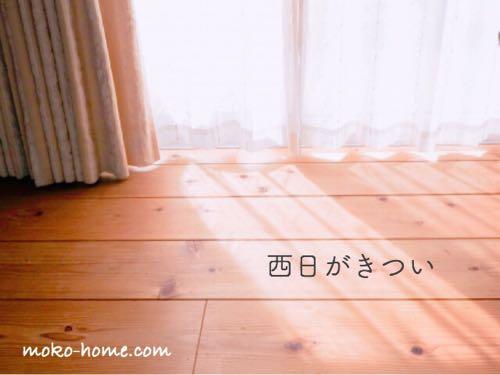 西日が入る部屋とカーテン
