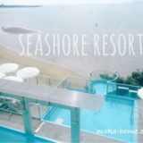 シーショアリゾート内から眺める海と屋外プール
