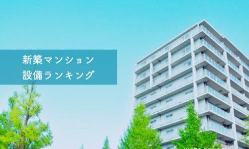 【保存版】新築分譲マンションの便利な設備ランキングTop5