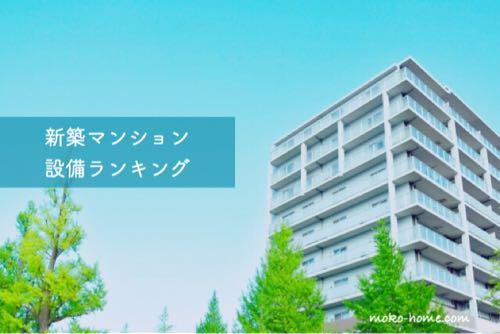 新築マンションと空