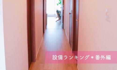 新築マンションの便利な設備ランキング【番外編】