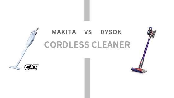 マキタとダイソンのコードレス掃除機が並んでいる様子