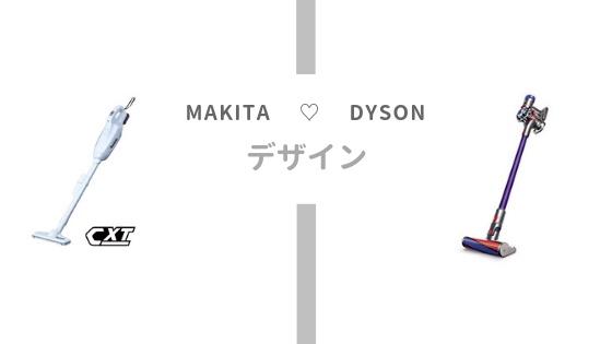 マキタとダイソンのコードレスクリーナー