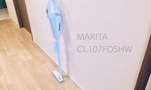 マキタCL107FDSHWはズボラ主婦に最適なコードレス!写真付きレビュー