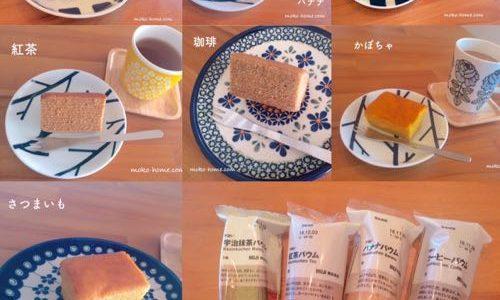 【無印良品】バウムクーヘン食べ比べ!美味しいランキング7位&カロリー