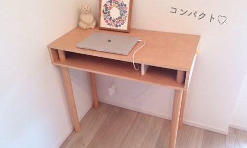 北欧スタイルで理想のパソコンデスクが届いた!コンパクトで組立て簡単