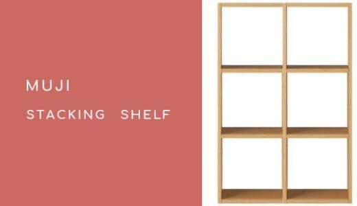 無印スタッキングシェルフのサイズまとめ|お得セットやオプションパーツの種類