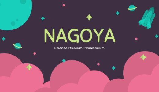 子連れで世界一のプラネタリウムを観れる名古屋市科学館が楽しい【口コミ】