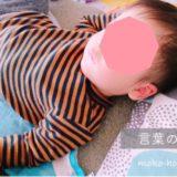 寝ている1歳半の息子