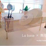 ラ バーゼの水切りかごに無印のステンレス箸立てをかけて食器を乾かしている様子