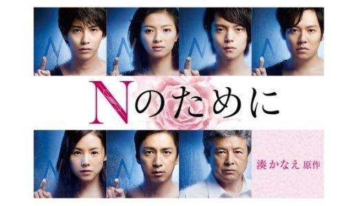 【Nのために】最も心揺さぶられた傑作ドラマ。何度も観たファンが感想レビュー※ネタバレ