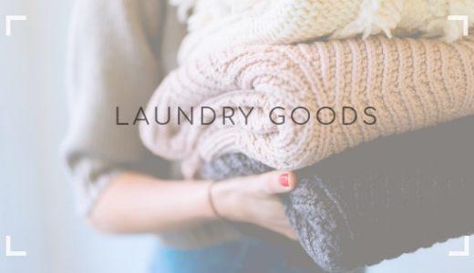 【厳選】おしゃれなランドリーグッズ10選|北欧の物干しスタンドや洗濯ハンガーまとめ