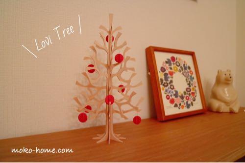Loviクリスマスツリー