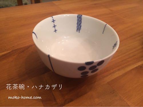 東屋・花茶碗