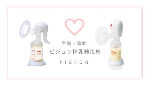 Pigeon(ピジョン)搾乳器 手動と電動を使った比較