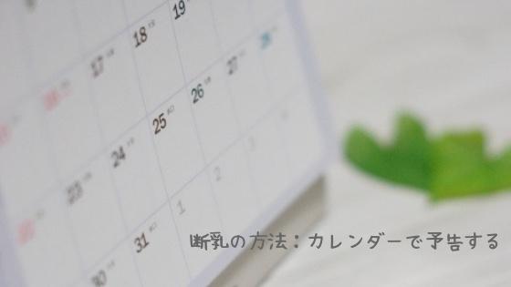 断乳の仕方:カレンダーで予告する