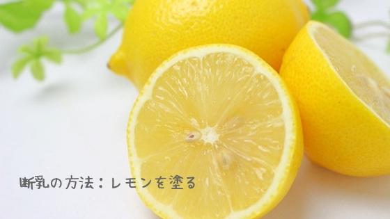 断乳の仕方:レモンを塗る