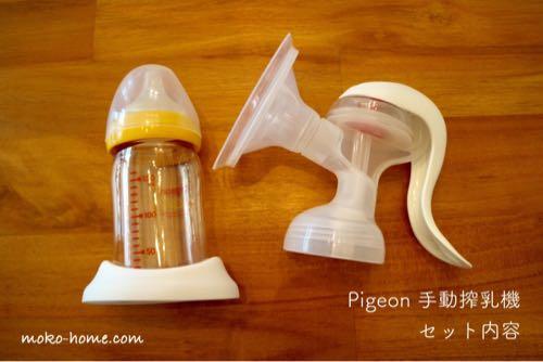 購入したPigeon手動搾乳機のセット内容